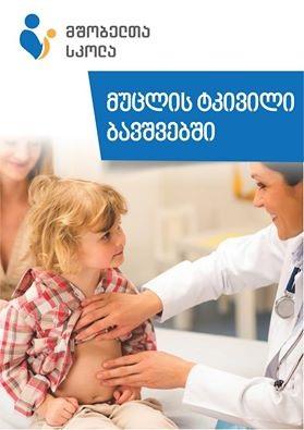 """მ.იაშვილის სახელობის ბავშვთა ცენტრალური საავადმყოფოს """"მშობელთა სკოლაში"""" მეცხრე სალექციო სესია გაიმართება"""