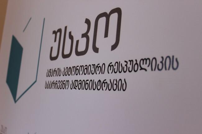 აჭარის უმაღლესი საარჩევნო კომისია 15:00 საათისთვის არსებულ მონაცემებს აქვეყნებს