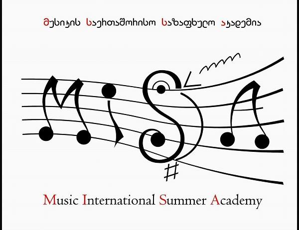 კლასიკური მუსიკის საერთაშორისო საზაფხულო აკადემია წელსაც ჩატარდება