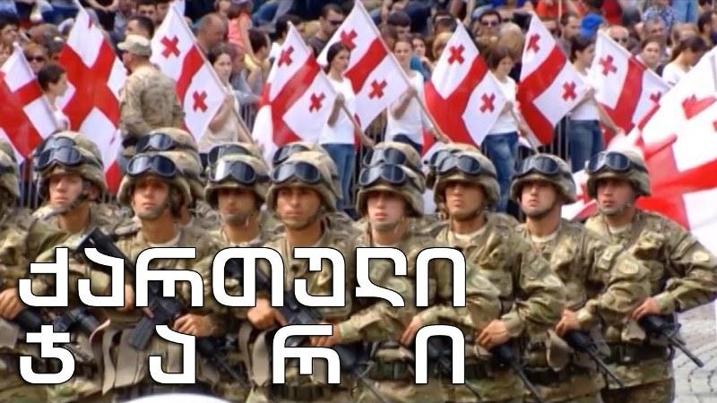 ქართული ჯარი 26 წლისაა