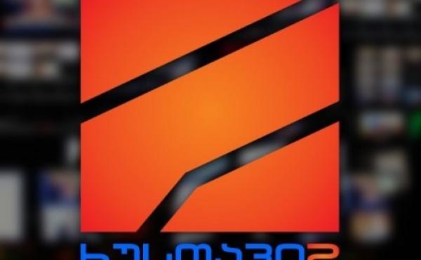"""""""რუსთავი-2"""": მედია, ფული და ძალაუფლება"""