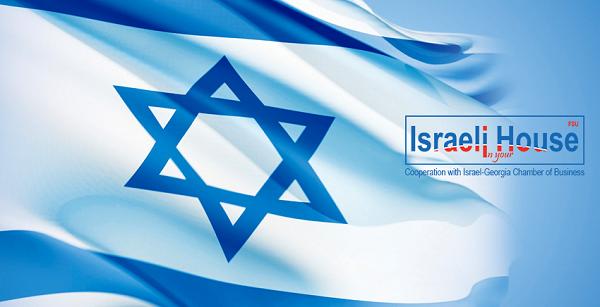 """""""ისრაელის ახალგაზრდა ელჩები"""" ისრაელის სახლში შეხვედრას გამართავს"""