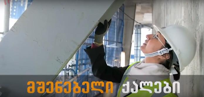 """""""მეოჯახე კაცები და მშენებელი ქალები"""" - რეკლამებისგან განსხვავებული რეალობა საქართველოში (ვიდეო)"""