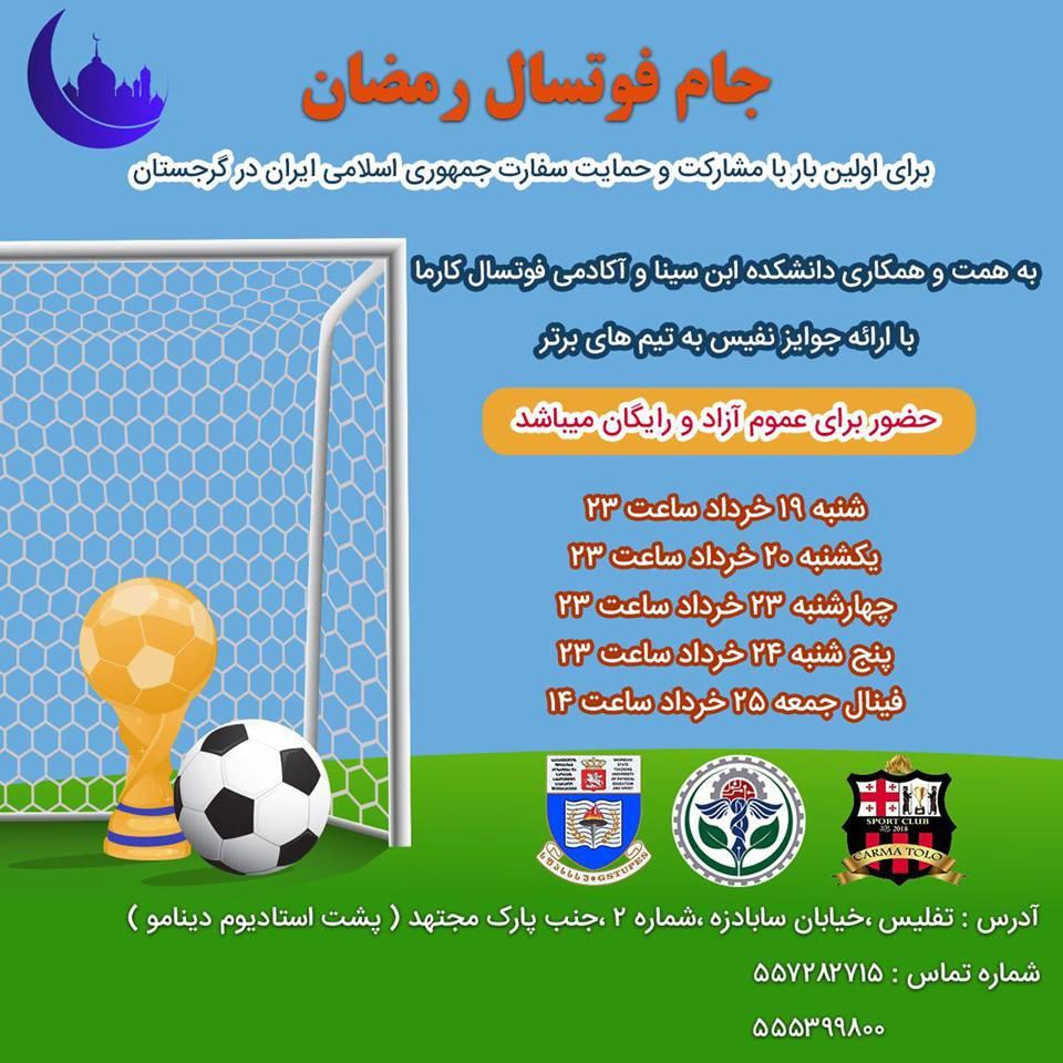"""დღეს, პირველად თბილისში """"Ramadan Futsal"""" ფარგლებში საფეხბურთო ტურნირი დაიწყება"""