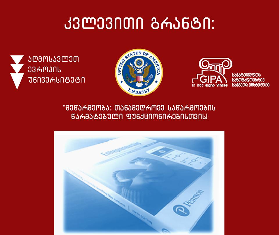 EEU–ს საგრანტო პროექტი აშშ-ის საელჩოს  წიგნის თარგმნის პროგრამა 2018-ის გამარჯვებულია