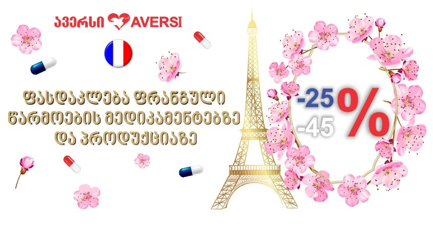 """ფრანგული დღეები """"ავერსში"""""""