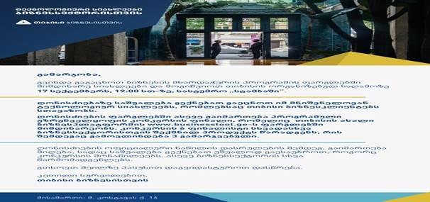 17 სექტემბერს,თიბისი ბანკი ბიზნესკლიენტებსა და დაინტერესებულ აუდიტორიას ტექნოლოგიურ სიახლეებს გააცნობს