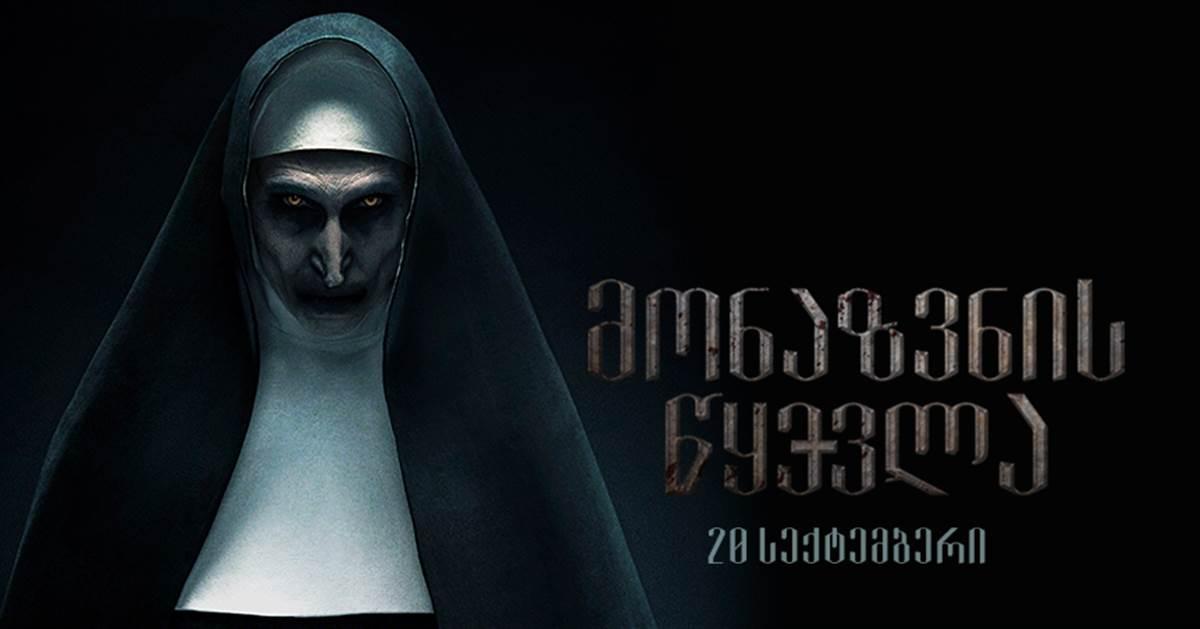 """ფილმს რელიგიის შეურაცხყოფის გამო ქართულად არ გავახმოვანებთ - ქუთაისის კინო """"საქართველო"""""""