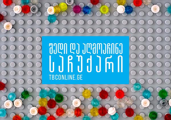 თიბისის ინტერნეტ და მობაილბანკით სარგებლობისთვის უკვე 42,242 მომხმარებელი დასაჩუქრდა