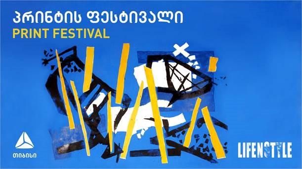 თიბისი გალერეაში საერთაშორისო პრინტ ფესტივალის დასკვნითი ნაწილი გაიხსნება