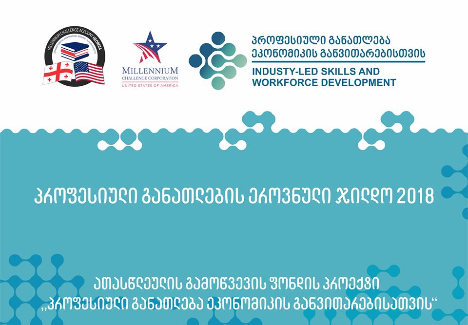 """ხვალ """"პროფესიული განათლების ეროვნული ჯილდო 2018-ის"""" გამარჯვებულები გამოვლინდებიან"""