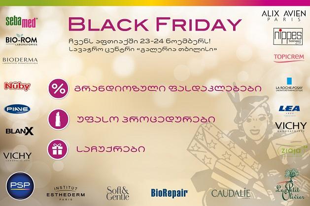 """Black Friday"" გალერია თბილისში არსებულ PSP-ში"