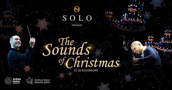 დღეს თბილისის საკონცერტო დარბაზი საშობაო კონცერტს− The Sounds of Christmas უმასპინძლებს