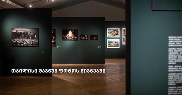 """თიბისი გალერეაში თემაზე - """"თბილისი მაგნუმ ფოტოს წიგნებში"""" ისაუბრეს"""