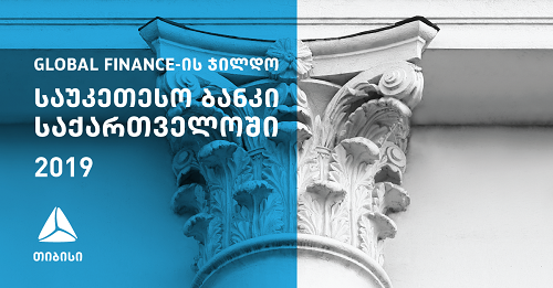 Global Finance-მა თიბისი ბანკი საქართველოში 2019 წლის საუკეთესო ბანკად აღიარა