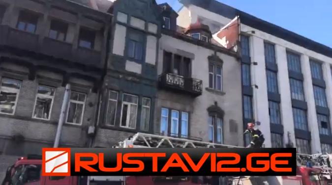 კოსტავას ქუჩაზე სასტუმროს შენობაში ხანძარია