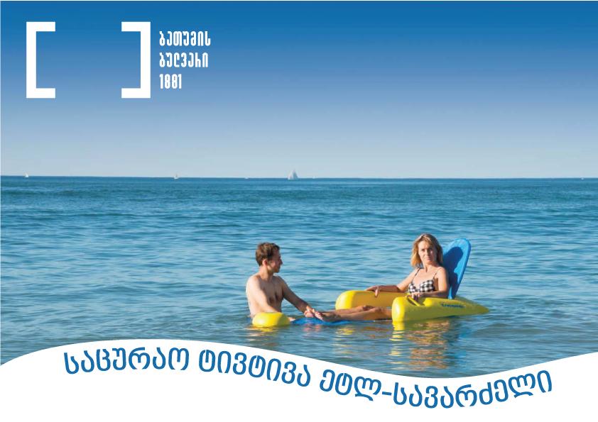 ტურისტული სეზონისთვის ბათუმის ბულვარის სანაპირო ზოლი შშმ პირთათვის ადაპტირებული იქნება