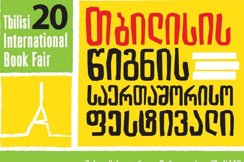 30 მაისიდან 2 ივნისის ჩათვლით თბილისი წიგნის XXI საერთაშორისო ფესტივალს უმასპინძლებს