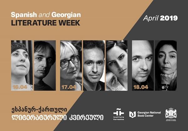 16-18 აპრილს თბილისში ქართულ-ესპანური ლიტერატურული კვირეული გაიმართება