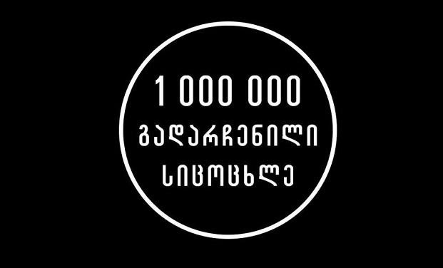 სოციალურ ქსელში ახალი კამპანია დაიწყო - 1000000 გადარჩენილი სიცოცხლე