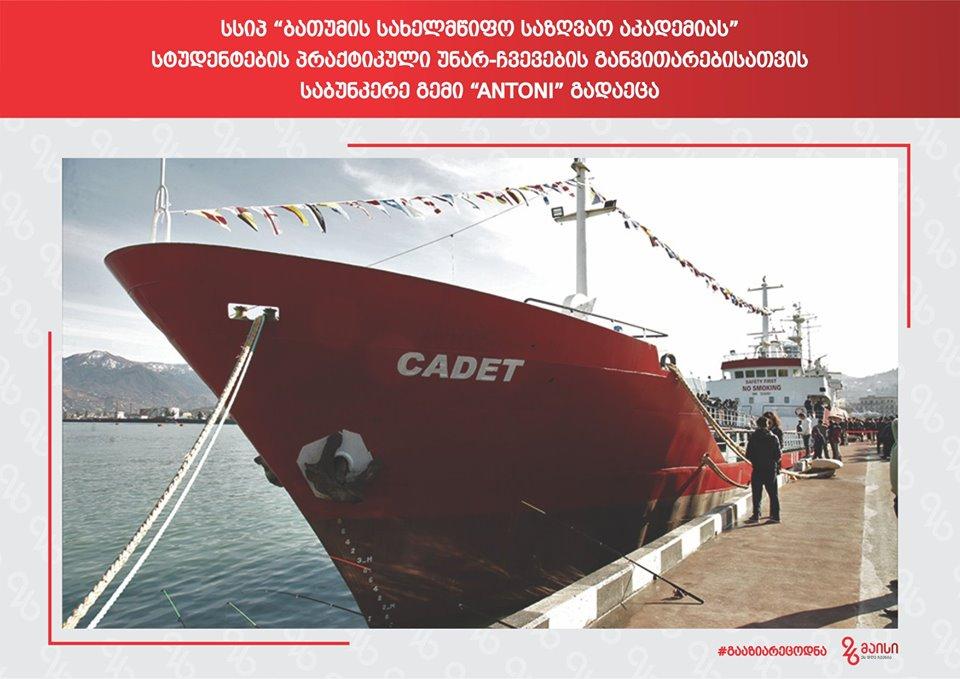 ბათუმის სახელმწიფო საზღვაო აკადემიას სახელმწიფო საკუთრებაში არსებული საბუნკერე გემი უსასყიდლოდ გადაეცა