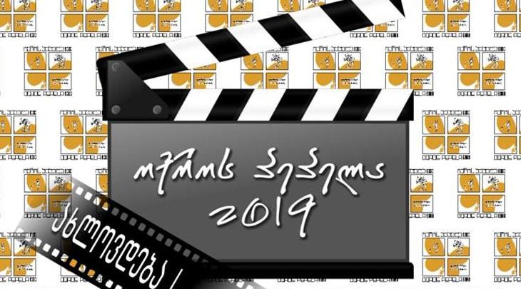 """თბილისში საბავშვო ფილმების საერთაშორისო ფესტივალი """"ოქროს პეპელა"""" გაიმართება"""