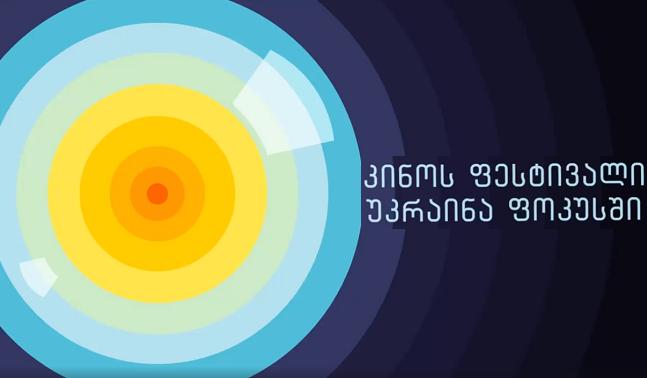 """თბილისში  მე-5 უკრაინული კინოფესტივალი """"უკრაინა ფოკუსში"""" იწყება"""