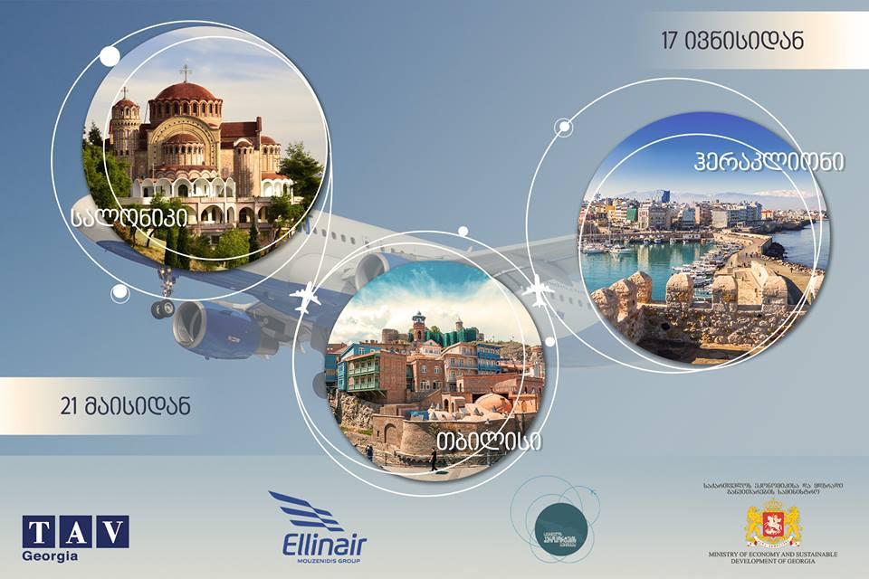 ბერძნულმა ავიაკომპანია Ellinair-მა საქართველოს მიმართულებით ავიარეისები განაახლა