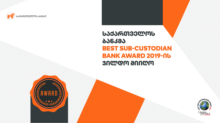 საქართველოს ბანკმა Global Finance- ის Best Sub-Custodian Bank Award 2019 –ის ჯილდო მიიღო