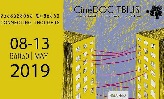 საერთაშორისო დოკუმენტური კინოფესტივალი CinéDOC-Tbilisi 8-13 მაისს გაიმართება