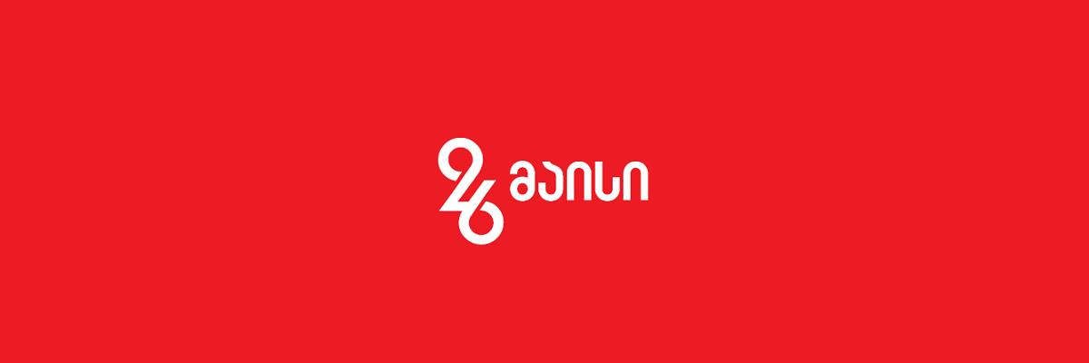 26 მაისი - 101 წელი დამოუკიდებლობიდან