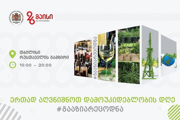 გარემოს დაცვისა და სოფლის მეურნეობის სამინისტრო 26 მაისს, რუსთაველის გამზირზე მწვანე სივრცეს და ღვინის კუთხეს წარმოადგენს
