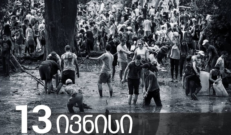 13 ივნისს, მდინარე ვერეს ხეობაში მომხდარი ტრაგედიიდან4 წელი გავიდა | ფოტო