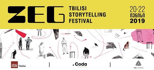 ZEG – Tbilisi Storytelling Festival - რეგიონში ამბის თხრობის პირველი საერთაშორისო ფესტივალია იხსნება