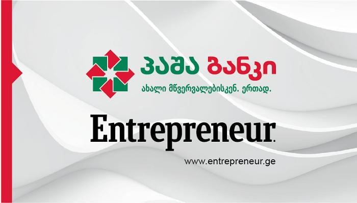 პაშა ბანკმა ჟურნალის Entrepreneur საიტის პრეზენტაციას სპონსორობა გაუწია