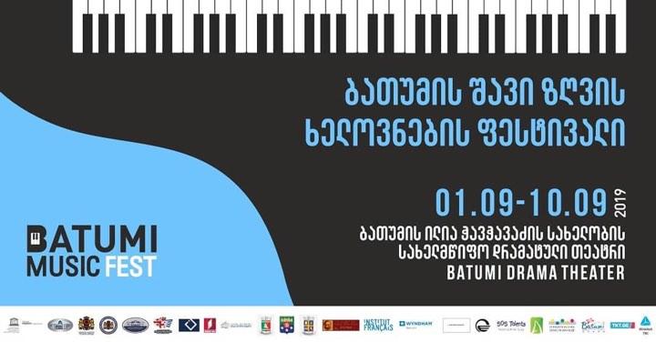 1-10 სექტემბერს ბათუმის შავი ზღვის ხელოვნების ფესტივალი გაიმართება