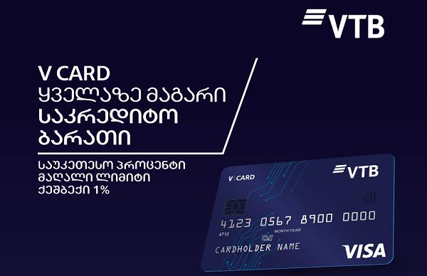 V CARD - ვითიბი ბანკის ახალი საკრედიტო ბარათი