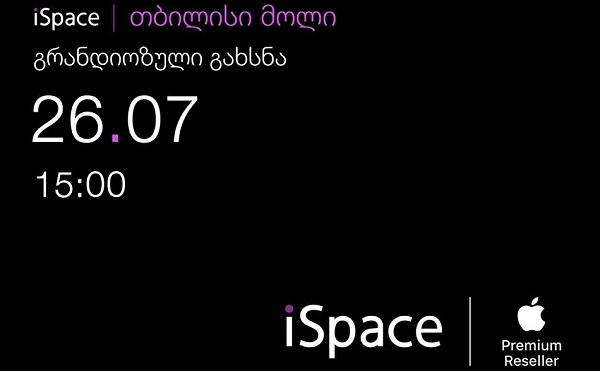 წარმოუდგენელი ფასები Apple-ის ოფიციალურ პროდუქციაზე iSpace-ში!