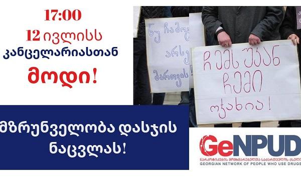 17:00 საათზე  მთავრობის ადმინისტრაციასთან ნარკოპოლიტიკას გააპროტესტებენ