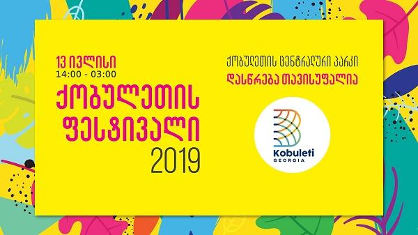 """დღეს  ქობულეთში """"Kobuleti Fest 2019"""" გაიმართება"""