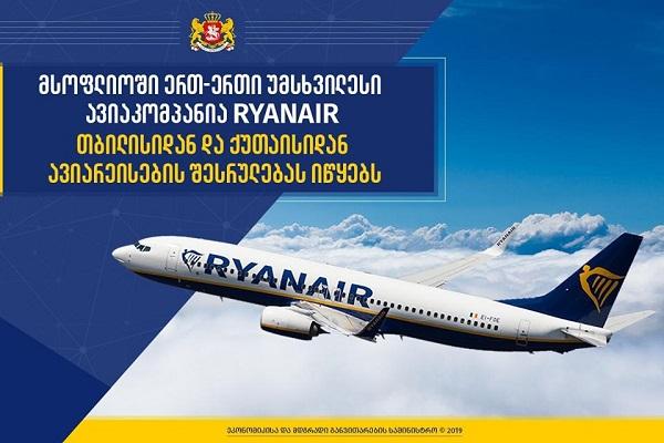მილანი, მარსელი, ბოლონია – Ryanair-ის ფრენების მიმართულებები ცნობილია