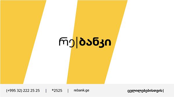 რე|ბანკი - ახალი საცალო საბანკო მომსახურება საქართველოში