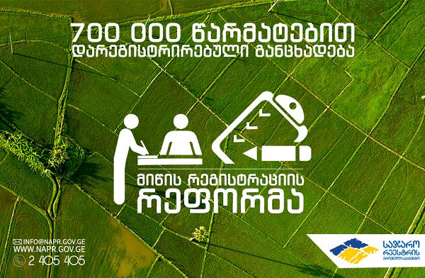 მიწის რეგისტრაციის რეფორმის ფარგლებში 700 000 განცხადება წარმატებით დარეგისტრირდა
