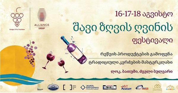 16-18 აგვისტოს, ბათუმი შავი ზღვის ღვინის საერთაშორისო ფესტივალს უმასპინძლებს