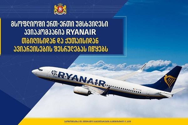 Ryanair-ის საქართველოში შემოსვლა ხელს შეუწყობს ქვეყნის ეკონომიკის და ტურიზმის განვითარებას - ირლანდიაში საქართველოს ელჩი