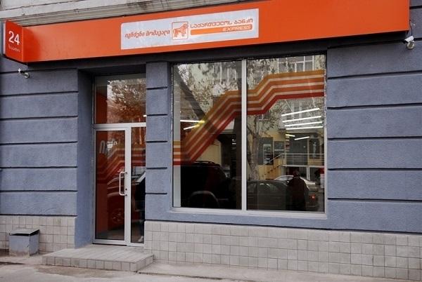 """პოლიციამ """"საქართველოს ბანკის"""" ექსპრეს ფილიალზე ყაჩაღური თავდასხმის ფაქტი ცხელ კვალზე გახსნა"""