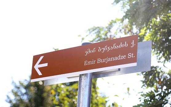 თბილისში ემირ ბურჯანაძის სახელობის ქუჩა გაიხსნა