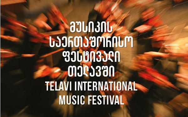 თელავში მუსიკის საერთაშორისო ფესტივალი იწყება