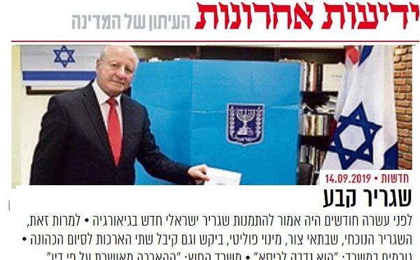 """ისრაელის პრესა საქართველოში  ისრაელის ელჩს შაბთაი ცურს """"სკამზე მიწებებულს"""" უწოდებს"""