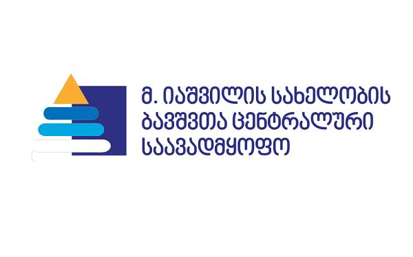 საქართველოში ბავშვთა გადაუდებელი სამედიცინო დახმარების პირველი საერთაშორისო კონგრესი გაიმართება